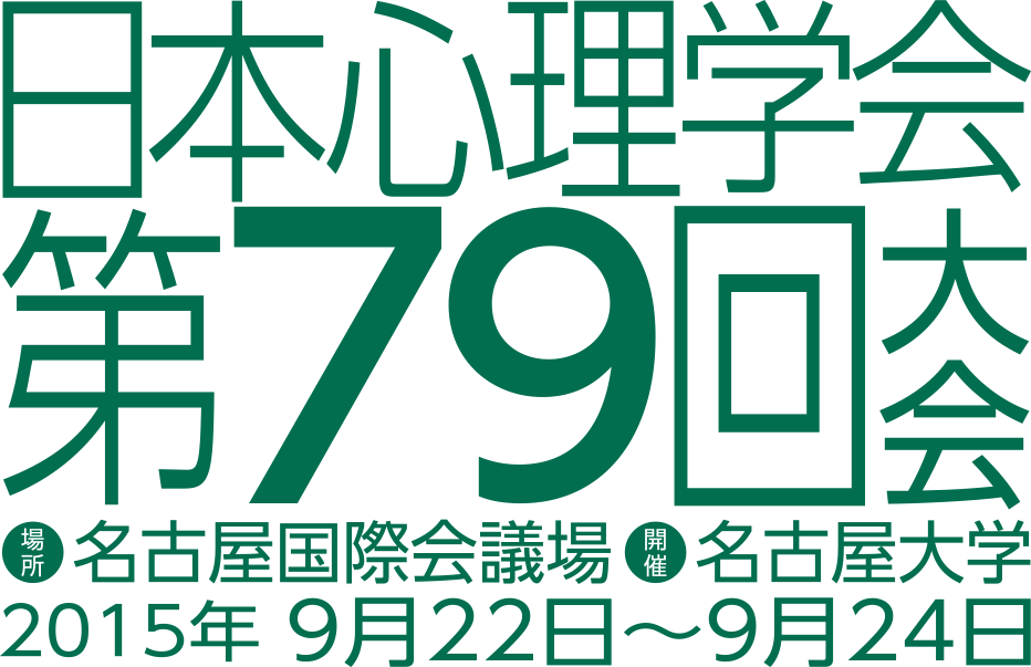 The 79th Annual Convention of the Japanese Psychological Association